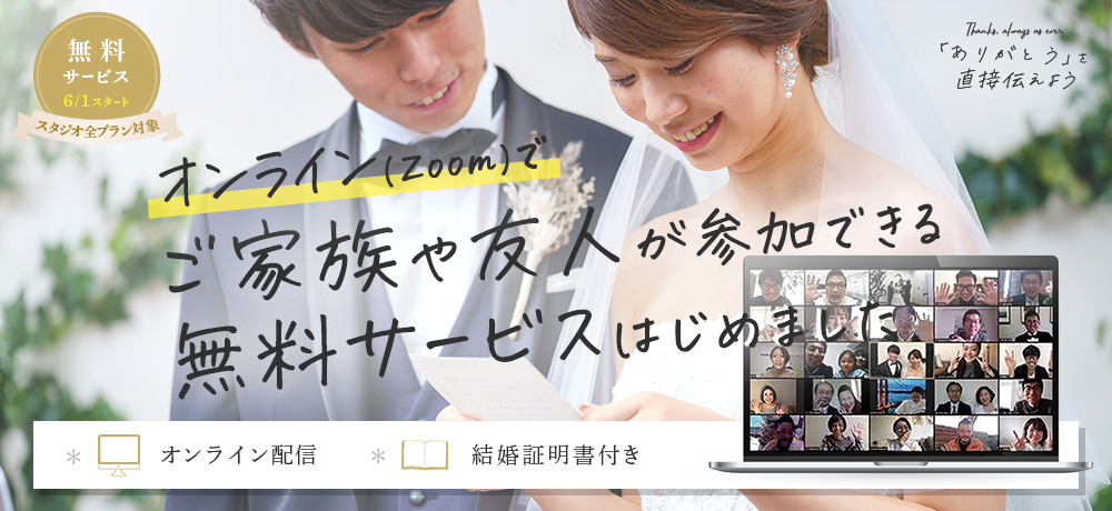 ZOOM/結婚証明書